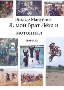 Обложка книги  - Я, мой брат Лёха и мотоцикл