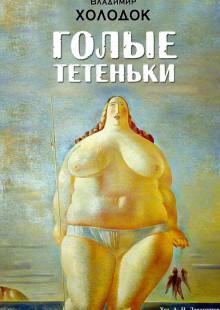 Обложка книги  - Голые тетеньки (сборник)