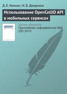 Обложка книги  - Использование OpenCellID API в мобильных сервисах