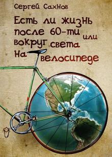 Обложка книги  - Есть ли жизнь после 60-ти или вокруг света на велосипеде