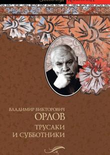 Обложка книги  - Трусаки и субботники (сборник)