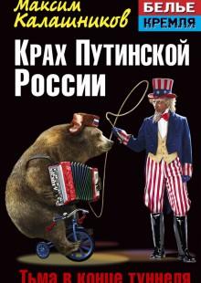 Обложка книги  - Крах Путинской России. Тьма в конце туннеля