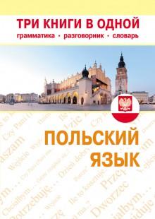 Обложка книги  - Польский язык. Три книги в одной. Грамматика, разговорник, словарь