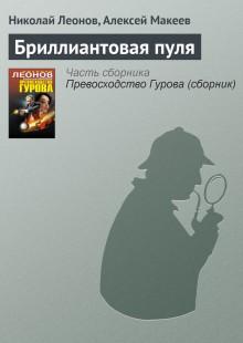 Обложка книги  - Бриллиантовая пуля