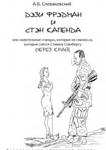 Обложка книги  - Дэзи Фрэдмэн и Стэн Капенда
