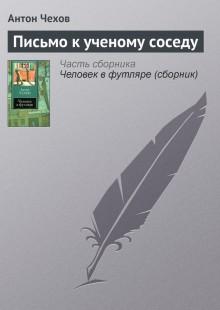 Обложка книги  - Письмо к ученому соседу