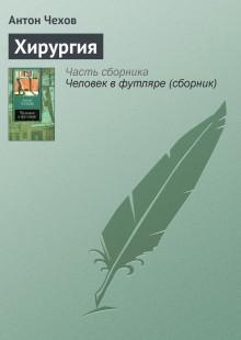 Обложка книги  - Хирургия