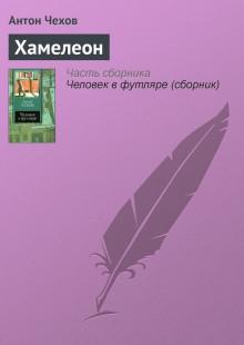 Обложка книги  - Хамелеон