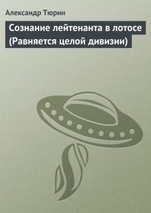 Обложка книги  - Сознание лейтенанта в лотосе