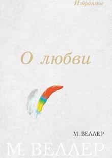 Обложка книги  - О любви (сборник)