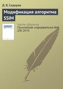Обложка книги  - Модификация алгоритма SSIM