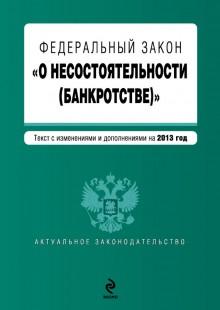 Обложка книги  - Федеральный закон «О несостоятельности (банкротстве)». Текст с изменениями и дополнениями на 2013 год