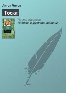 Обложка книги  - Тоска