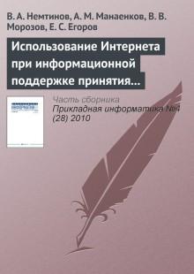 Обложка книги  - Использование Интернета при информационной поддержке принятия решений по управлению промышленным предприятием