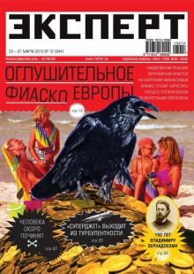Обложка книги  - Эксперт №12/2013