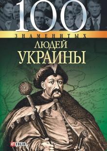 Обложка книги  - 100 знаменитых людей Украины