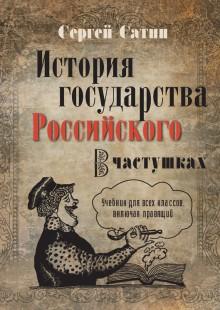 Обложка книги  - История государства Российского в частушках. Учебник для всех классов, включая правящий
