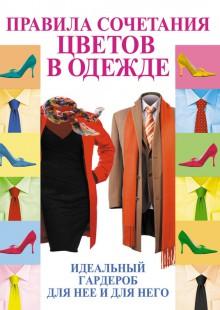 Обложка книги  - Правила сочетания цветов в одежде