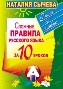 Обложка книги  - Сложные правила русского языка за 10 уроков