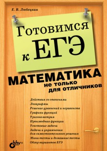Обложка книги  - Готовимся к ЕГЭ. Математика не только для отличников