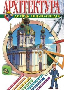 Обложка книги  - Архітектура. Дитяча енциклопедія