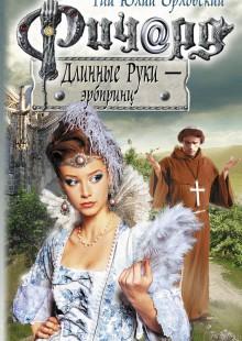 Обложка книги  - Ричард Длинные Руки – эрбпринц