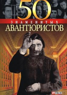 Обложка книги  - 50 знаменитых авантюристов