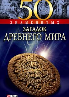 Обложка книги  - 50 знаменитых загадок древнего мира