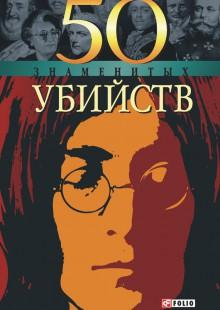 Обложка книги  - 50 знаменитых убийств