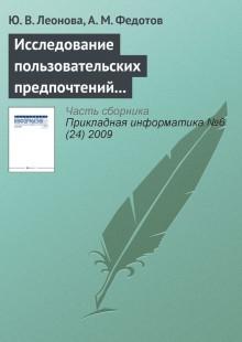 Обложка книги  - Исследование пользовательских предпочтений для управления Интернет-трафиком организации