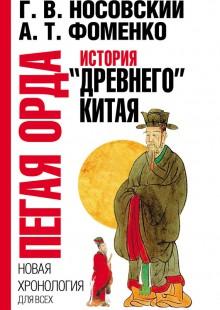 Обложка книги  - Пегая орда. История «древнего» Китая