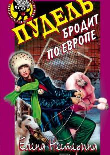 Обложка книги  - Пудель бродит по Европе
