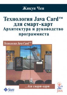 Обложка книги  - Технология Java Card для смарт-карт. Архитектура и руководство программиста