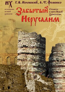 Обложка книги  - Забытый Иерусалим. Стамбул в свете новой хронологии
