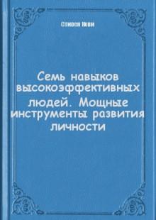 Обложка книги  - Семь навыков высокоэффективных людей. Мощные инструменты развития личности