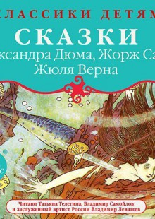 Обложка книги  - Классики детям: Сказки Александра Дюма, Жорж Санд, Жюля Верна