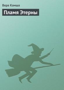 Обложка книги  - Пламя Этерны