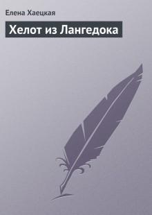 Обложка книги  - Хелот из Лангедока
