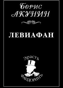 Обложка книги  - Левиафан