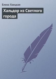 Обложка книги  - Хальдор из Светлого города