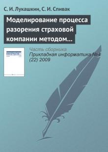 Обложка книги  - Моделирование процесса разорения страховой компании методом Монте-Карло
