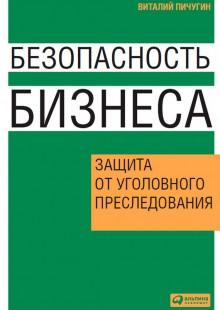 Обложка книги  - Безопасность бизнеса. Защита от уголовного преследования