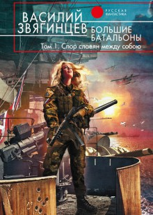 Обложка книги  - Большие батальоны. Том 1. Спор славян между собою