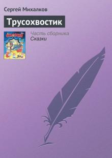 Обложка книги  - Трусохвостик