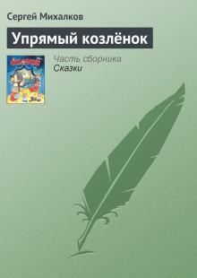 Обложка книги  - Упрямый козлёнок