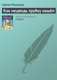 Обложка книги  - Как медведь трубку нашёл