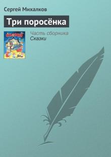 Обложка книги  - Три поросёнка