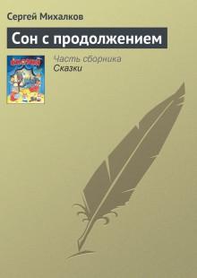 Обложка книги  - Сон с продолжением