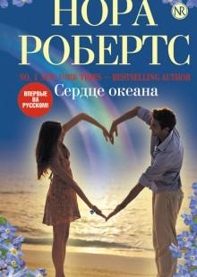 Обложка книги  - Сердце океана