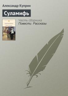 Обложка книги  - Суламифь
